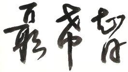Xizhi Nie